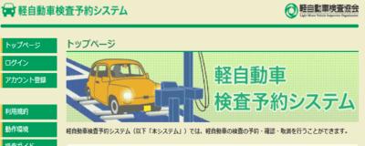 システム 車検 予約 車検予約・獲得システムの決定版!「車検万来(シャケンバンライ)」
